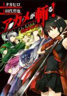 Red Eyes Sword Akame Ga Kill Manga Manga Sanctuary