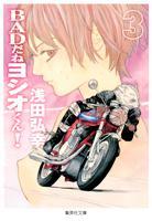 Bad da ne Yoshio-kun! 3
