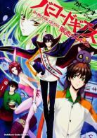 Manga - Barcode Geass - Hanbai no Lelouch