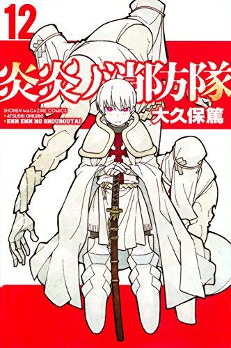 Fire force 12 édition Simple - Kodansha - Manga Sanctuary