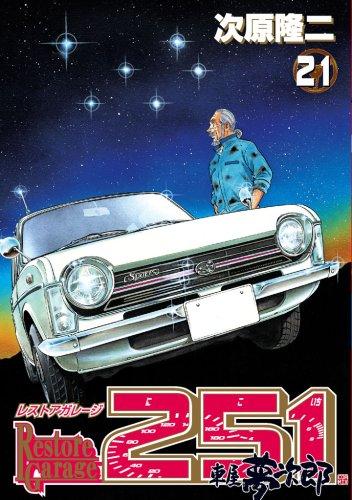 Restore Garage 251 21 édition Japonaise Bunch Comics Manga Sanctuary