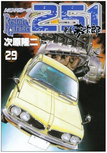 Restore Garage 251 29 édition Japonaise Bunch Comics Manga Sanctuary