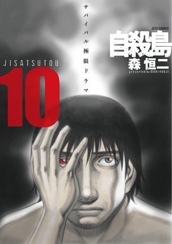 Suicide Island Manga News