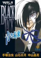 Black Jack -  NAKAYAMA Masaaki