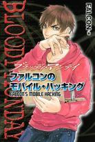Bloody Monday Season 2 - Pandora no Hako - Databook - Falcon Mobile Hacking
