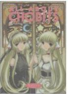 Chobits - All about Chobits 1