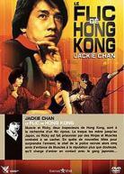 Le flic de hong kong 1