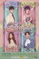 Syopingwang Rui (drama)