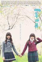 Who Are You: School 2015 (drama)