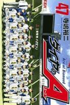 Daiya no Ace 47