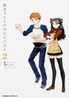 emiya-san-chi-no-kyou-no-gohan-manga-vol
