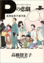 Rumiko Takahashi - Anthologie