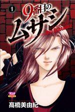 9 Banme no Musashi - Red Scramble