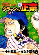 Crash! Masamune