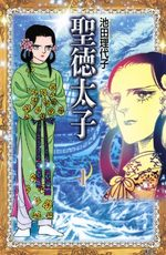 Shôtoku Taishi