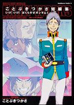 Ike Ike! Bokura no V Gundam!!