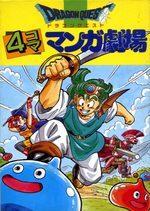 Dragon Quest 4 koma manga gekijô