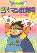Dragon Quest 4 koma manga gekijô bangaihen