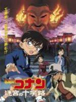 Detective Conan : Film 07 - Croisement dans l'Ancienne Capitale