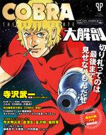 Cobra dai kaibô