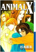 Animal X - Daichi no Okite