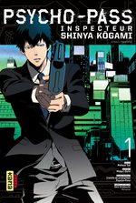 Psycho-Pass, Inspecteur Shinya Kôgami