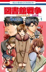 Toshokan Sensou - Love & War Bessatsu Hen