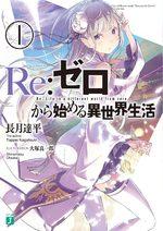 Re:Zero - Re:Vivre dans un nouveau monde à partir de zéro