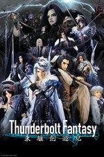 Thunderbolt Fantasy : Sword Seekers
