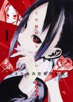 Kaguya-sama : Love Is War Manga