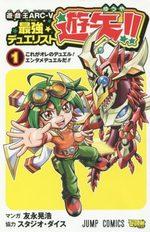 Yu-Gi-Oh! Arc-V - Saikyou Duelist Yuuya