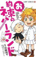The Promised Neverland - Gag Manga