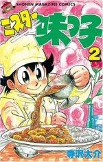 Le petit chef mister Ajikko