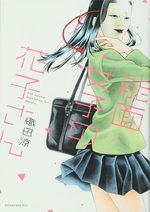 Noumen Joshi no Hanako-san