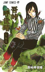 Gotouge Koyoharu Tanhenshuu