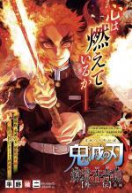 Kimetsu no Yaiba: Rengoku Kyoujurou Gaiden