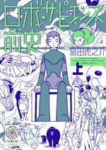 Une brève histoire du robo-sapiens
