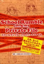 School Rumble - Private File