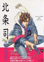 Tsukasa Hojo Illustrations