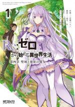 Re:Zero - Re:Life in a different world from zero - Quatrième arc : Le Sanctuaire et la sorcière de l'Avarice