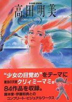 Takada Akemi Art-Book Complete Visual Works