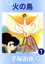 Phénix, l'Oiseau de Feu