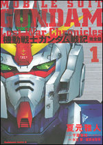 Kidou Senshi Gundam Senki - Lost War Chronicles