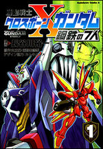 Mobile Suit Cross Bone Gundam Steel 7