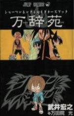 SHAMAN KING - Man.Ji.En - Character Book