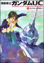 Kidou Senshi Gundam UC