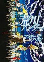 Arakawa Under the Bridge - Fanbook