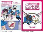 CLAMP Internet Radio Magazine Komugiko Toride no Yonshimin