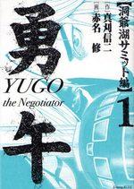 Yugo the Negotiator - Toyako Summit-hen
