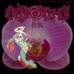 Collection de Nouvelles Images du Japon n°3